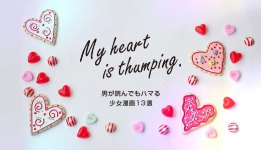 泣ける青春恋愛漫画!男が読んでもキュン×2ハマる少女漫画16選