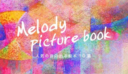 人気の音の出る絵本10選|メロディ絵本で知育、ピアノ、英語、寝かしつけ♪
