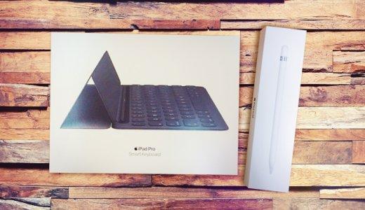 超納得!iPad Proを買ったらその日の内に揃えたい必須のアクセサリー