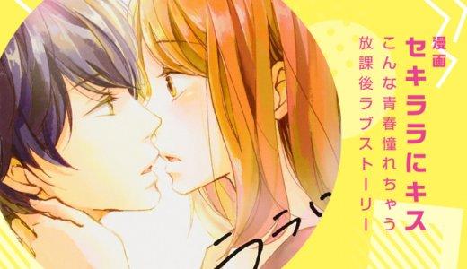 『セキララにキス』あらすじと感想|こんな青春憧れちゃう放課後ラブストーリー