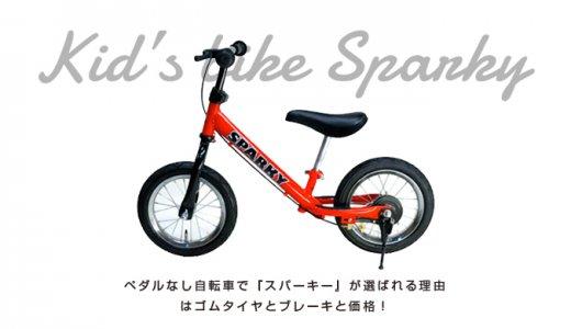 ペダルなし自転車で『スパーキー』が選ばれる理由はゴムタイヤとブレーキと◯◯!