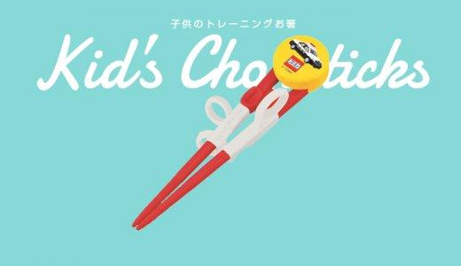 【2歳〜】子ども用トレーニング箸を買ったら食事のお世話がグッと楽になった!