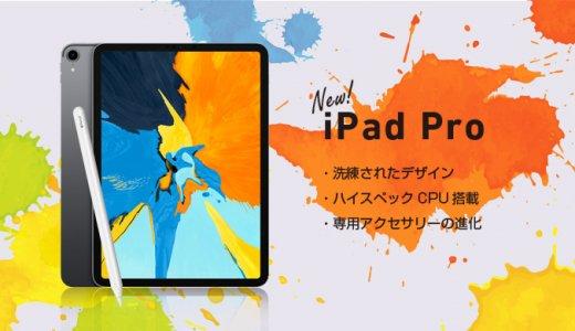 新型iPad Proは買い!?iPad Pro10.5ユーザーの私がiPad Pro2018を推す理由