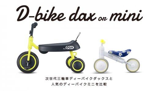 1歳半から長く乗れる三輪車【ディーバイクダックス】の特徴と口コミ・ディーバイクミニと比較