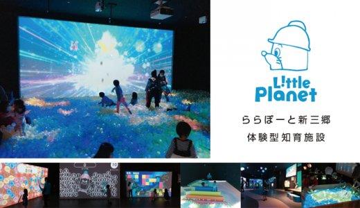 新三郷の体験型テーマパーク『リトルプラネット』はフリーパスがお得!2歳児の反応・口コミ・評価