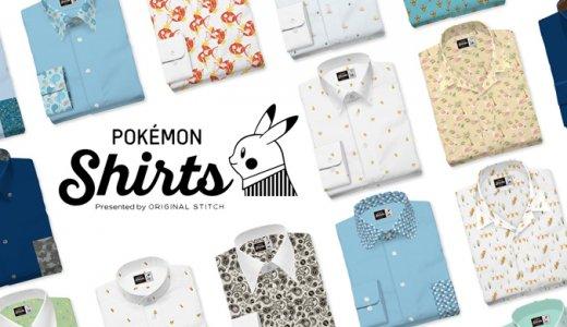 自由なカスタムで組合せ無限「ポケモンシャツ」が超おしゃれ!先駆け販売とオーダー方法まとめ