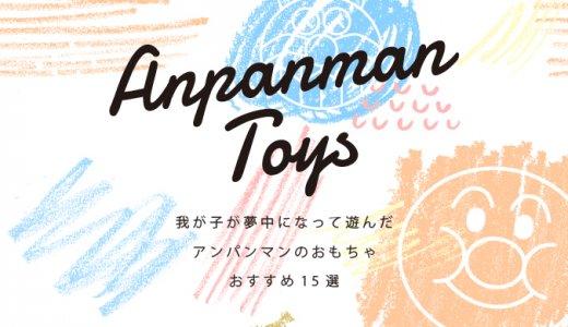 【0歳1歳2歳】我が子が夢中になって遊んだアンパンマンのおもちゃ・おすすめ15選