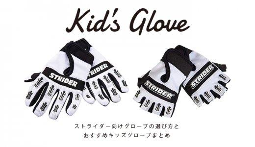 【2歳〜5歳】ストライダーに乗るなら手袋は必須!失敗しない子供用グローブの選び方