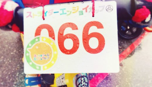 ストライダー『エンジョイカップ』に初挑戦!大会当日は雨…だけど笑顔で無事完走!