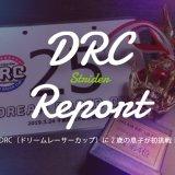 ランバイクレース『DRC(ドリームレーサーカップ)』に2歳の息子が初挑戦!結果は!?