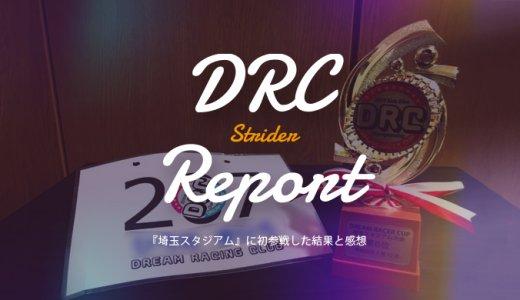 【ストライダー】DRC会員専用レース『埼玉スタジアム』に初参戦!結果と感想・レースレポ