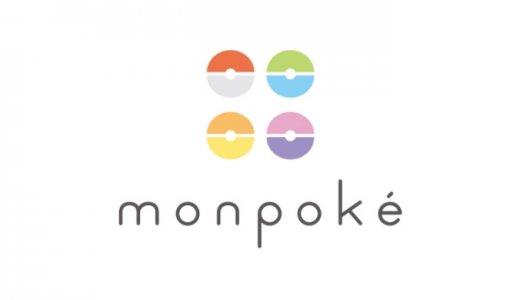 ポケモンの公式ベビーブランド『monpoke(モンポケ)』の最新情報&商品ラインナップ公開!