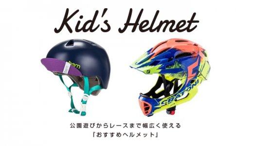【ストライダー】失敗しない子供用ヘルメットの選び方|レースで使えるおすすめヘルメット厳選