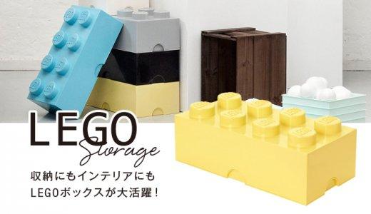 レゴを可愛く収納したい!お部屋のインテリアにも役立つ『LEGOボックス』使用感・レビュー