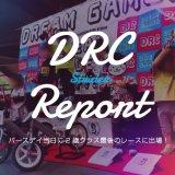 【ストライダー】クラスアップ直前!2歳ラストレース『DRC埼玉スタジアム』結果と感想・レースレポ
