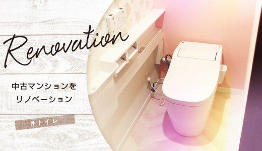 【リノベーション】ヘリンボーンの床とピンクのクロスがアクセント!大人可愛いトイレが完成