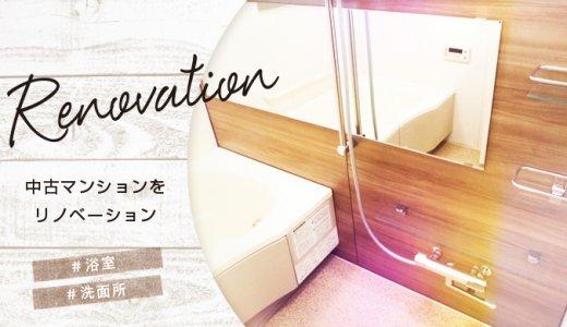 【リノベーション】パネルを貼るだけでお風呂が今風のおしゃれな浴室に大変身!