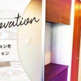 【リノベーション】ペカン柄のフローリングは茶色いドアにも合う!廊下のビフォーアフター