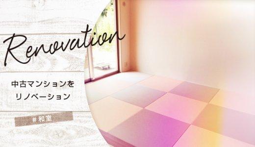 """畳の部屋はもういらない!?2色の""""桜""""を使って和室をモダンな子供部屋に『リノベーション』"""