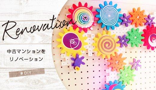 ボーネルンドのおもちゃ『カラフルギア』を壁掛けにしたい!DIYでお馴染みのアレを使ったら超簡単