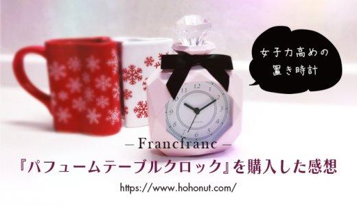 大人可愛いフランフランの置き時計を購入した感想|キッチンやトイレに置いたら女子力高め!