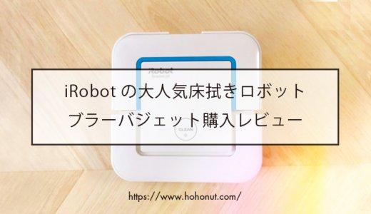 『ブラーバジェット』購入レビュー|アナログ世代の我が家が選ぶ初めてのお掃除ロボット