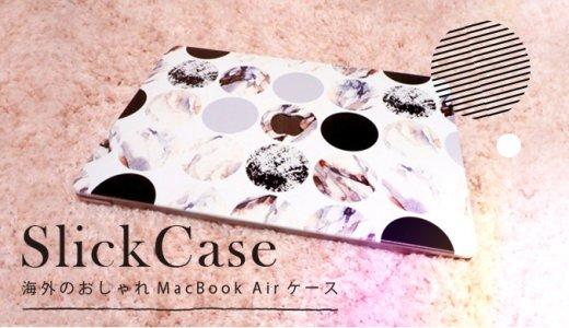 海外のおしゃれMacBook Airケース『SlickCase(スリックケース)』を購入した感想・レビュー