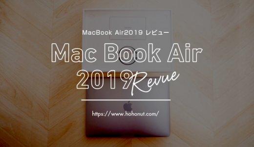デザイナー兼ブロガーの私が最新の『MacBook Air2019』を選んだ理由|感想・レビュー