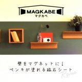 壁をマグネットにDIY!ペンキが塗れる磁石シート『マグカベ』を実際に使ってみた感想・口コミ