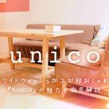 淡い無垢の色味がおしゃれなダイニングテーブル『MANOA(マノア)』購入レビュー