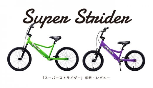 ストライダーに乗りたがらない子供も『スーパーストライダー』と一緒なら喜んで走る!感想・レビュー
