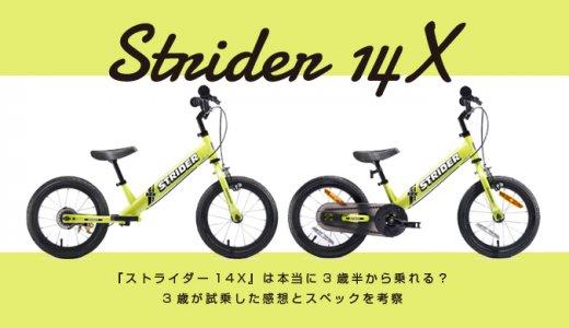 『ストライダー14X』は本当に3歳半から乗れる?3歳が試乗した感想とスペックを考察