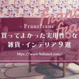 Francfrancは可愛いだけじゃない!買ってよかった実用的なフランフランのインテリア雑貨11選