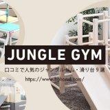 口コミで人気の室内ジャングルジム・滑り台おすすめ9選|定番・個性派・木製・インテリアに合う