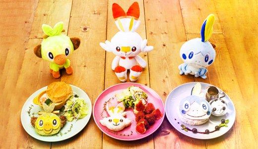 【ソード・シールド】ポケモンカフェの限定メニュー『ガラル御三家』味とボリュームは?実食レビュー