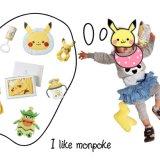 出産祝いにも喜ばれる『monpoké(モンポケ)』可愛い&実用的おすすめグッズ14選