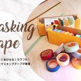 【1・2・3歳】切って貼って剥がせて遊べる!『マスキングテープ』は子供のおもちゃに超優秀