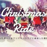 走った数だけお菓子が貰える!もりぽっくるの『クリスマスライド』に子供たちと参加した感想