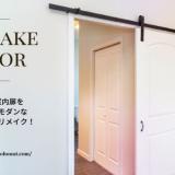 【DIY】茶色い室内扉をフレンチモダンな白いドアに塗装リメイク!失敗しない手順とコツ