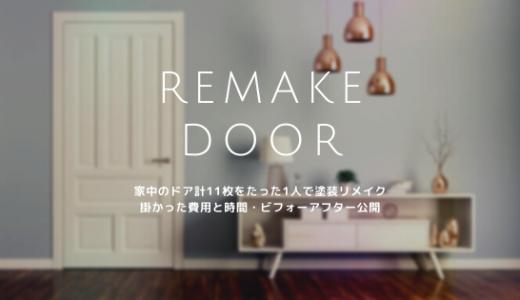 室内ドアを塗装リメイク!家中全ての扉をDIYで塗り替えた手順と掛かった費用公開