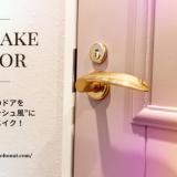 """【DIYで室内ドア塗装】2色のペンキを使って""""ピンクアッシュ""""カラーを再現!"""