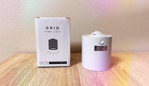 【GRIDレビュー】シンプルなのに明るくて機能的!おしゃれなダクトレール専用ダウンライトをキッチンに採用