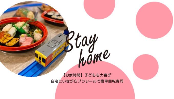 寿司 プラレール 【おうち時間】自宅で簡単『プラレール回転寿司』を楽しむ方法!子どもの反応は?